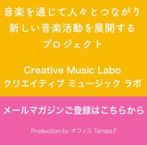 CD・メルマガ