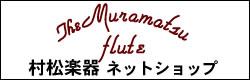 ムラマツ楽器|NEWS