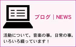 ブログ|NEWS