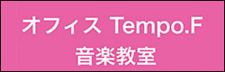 オフィス Tempo.F 音楽教室