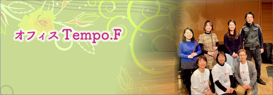 オフィス Tempo.F