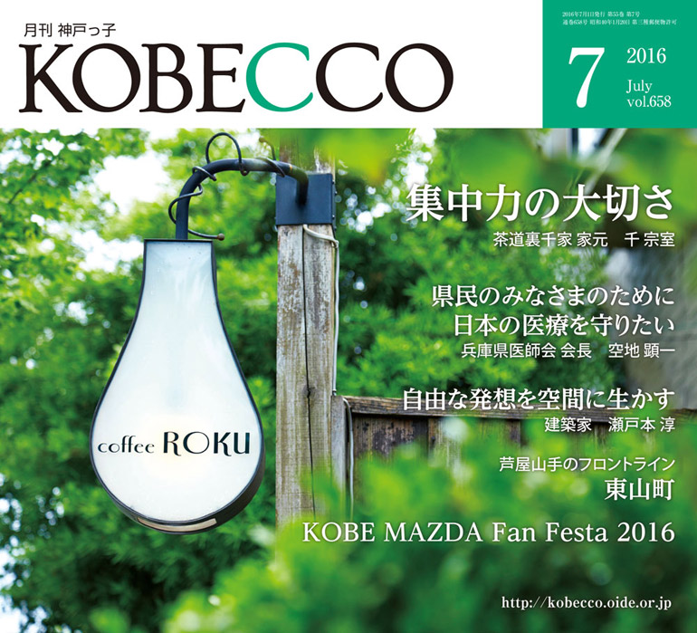 月刊「神戸っ子」7月号〜作曲家...