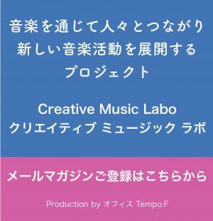 音楽活動で稼ぎたい人研究所